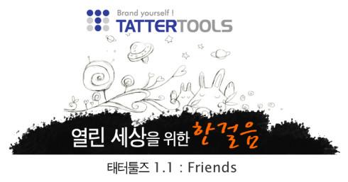 태터툴즈 1.1 버전 업!! 내 블로그도 버전 업!!_ 4
