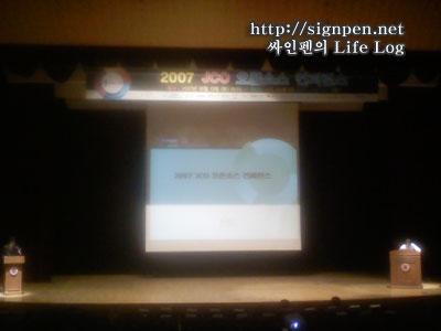 2007 JCO 오픈소스 컨퍼런스_ 2