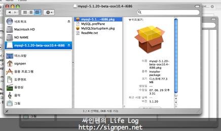 OSX mysql 설치, 설정_ 6