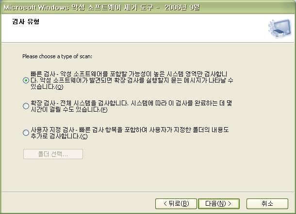 윈도우 업데이트 - 악성 소프트웨어 제거도구_ 4