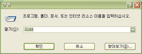 윈도우 업데이트 - 악성 소프트웨어 제거도구_ 2