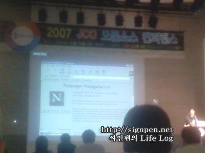 2007 JCO 오픈소스 컨퍼런스_ 4