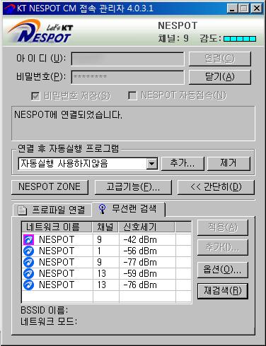 네스팟 무선인터넷 가입_ 1