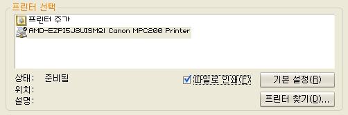 파일로 인쇄를 체크하여 PRN 저장