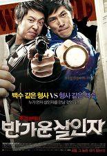 영화 '반가운 살인자', 눈물나게 재미없다..ㅠㅠ_ 14