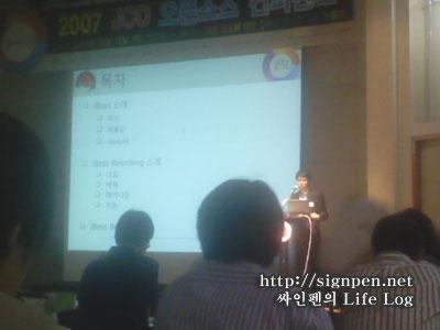 2007 JCO 오픈소스 컨퍼런스_ 5