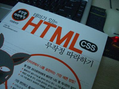 테마가 있는 HTML_ 2