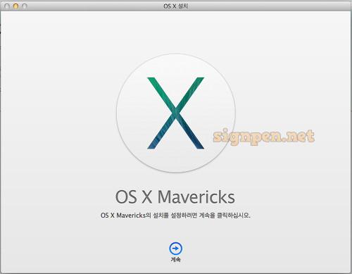 OS X Mavericks, 매버릭스 업데이트 중!!_ 1