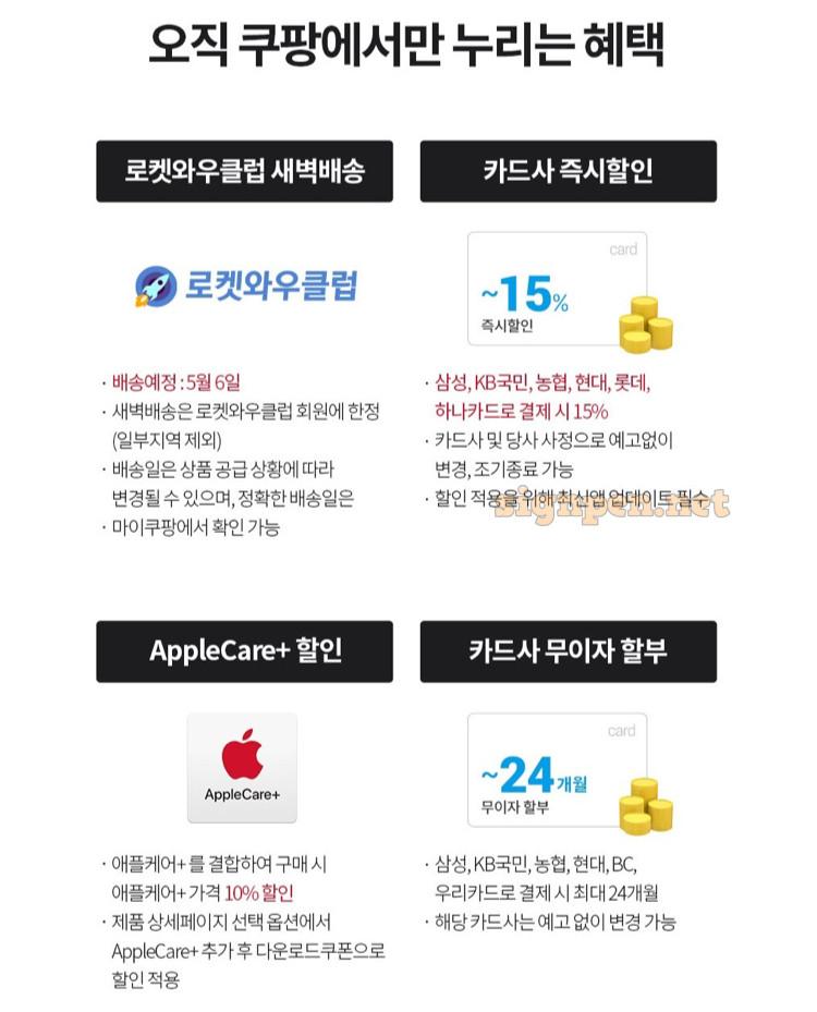아이폰SE 2세대 쿠팡 사전예약. 15% 카드 할인!!_ 3