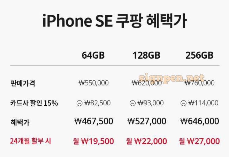 아이폰SE 2세대 쿠팡 사전예약. 15% 카드 할인!!_ 1