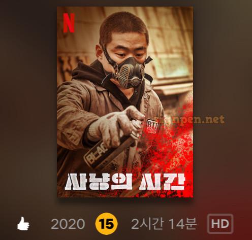 """넷플릭스 """"사냥의 시간"""" 감상 소감(스포)_ 9"""