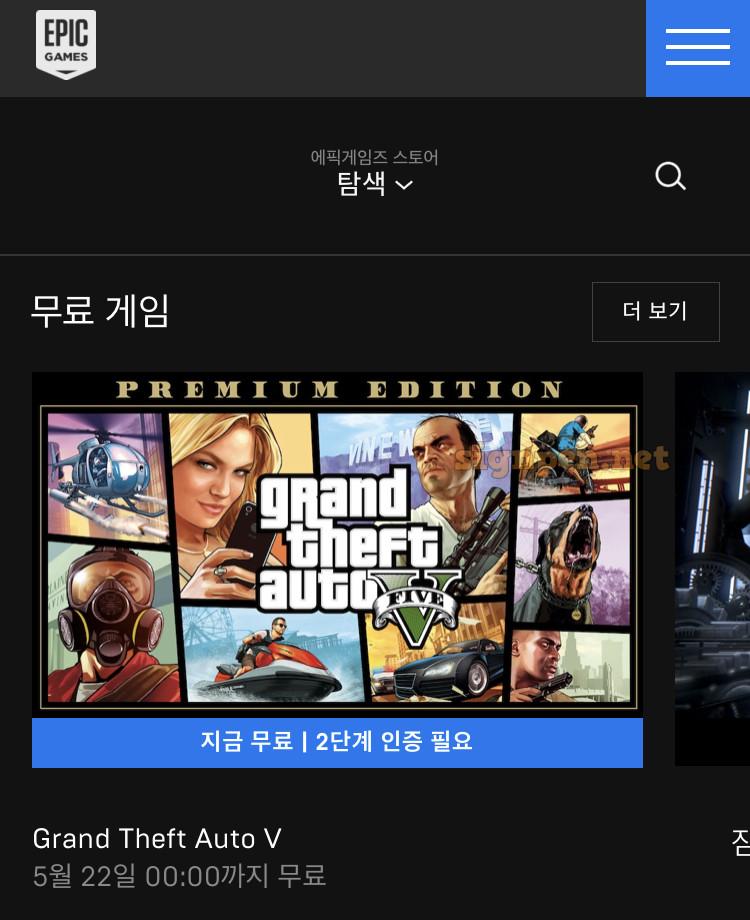 에픽게임즈 GTA5 무료배포. 5/22까지_ 2