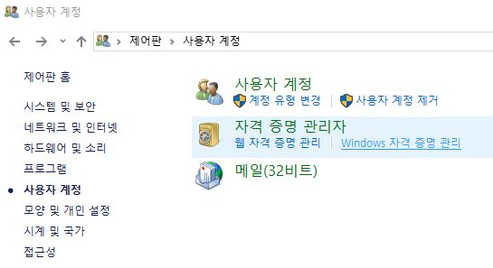 Windows 자격 증명 관리 선택