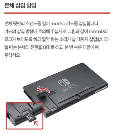 마이크로 SD 장착 닌텐도 홈페이지 가이드