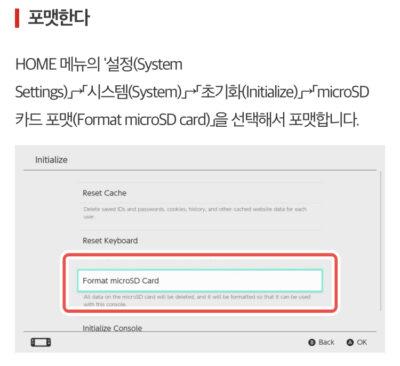 마이크로 SD 포맷