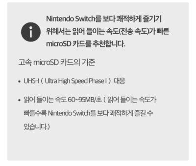 닌텐도 홈페이지의 Micro SD 추천