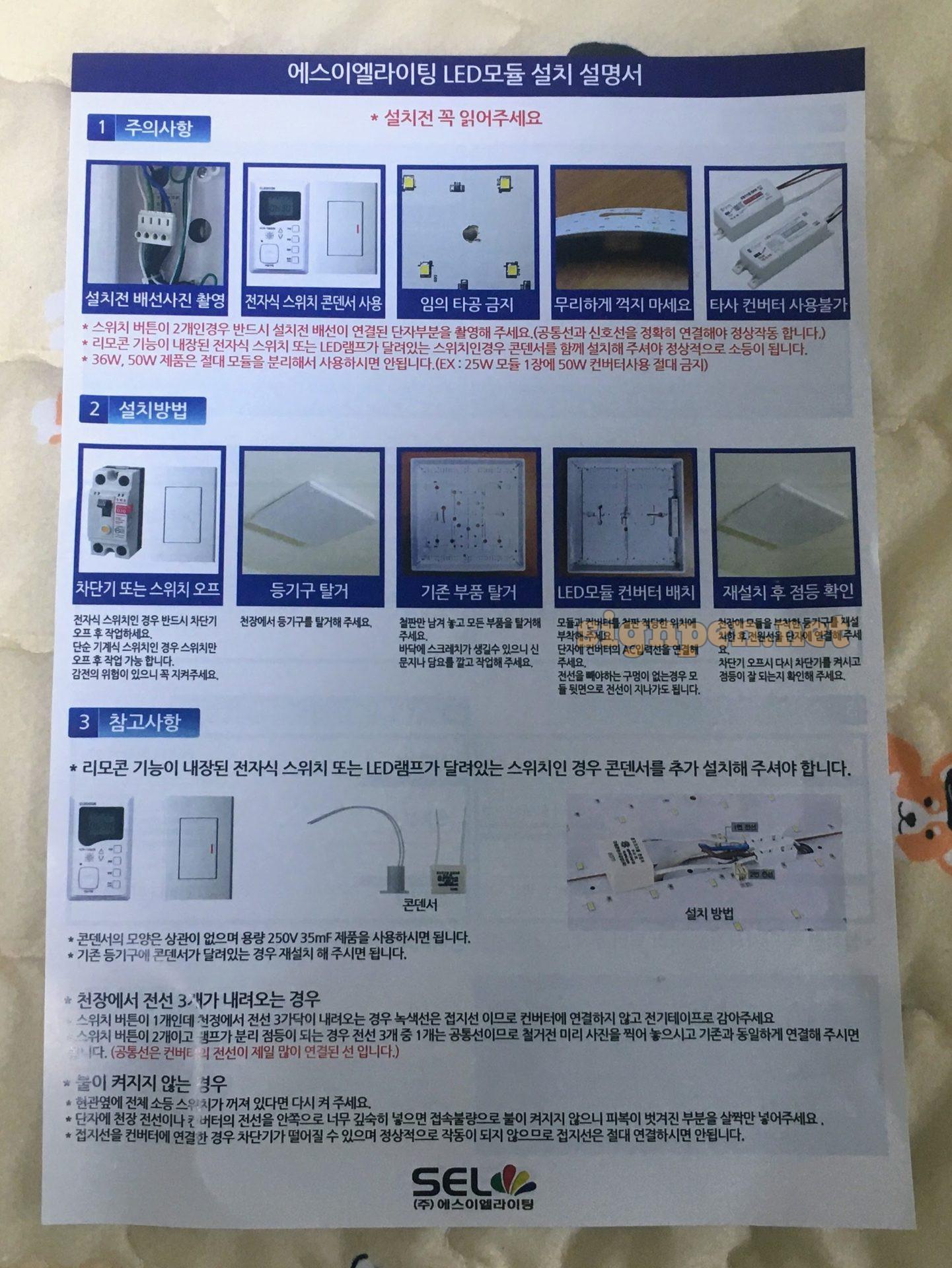 LED 사각등 셀프 교체 방법. 어렵지 않습니다._ 3