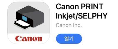 캐논 프린터 앱