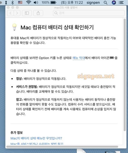 Mac 컴퓨터 배터리 상태 확인하기 도움말