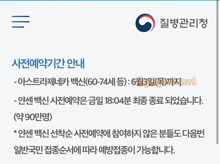 얀센 코로나 백신 접종 예약 신청 완료!!_ 3