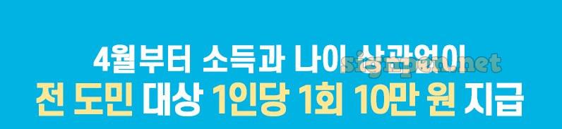 경기도 재난기본소득 10만원 신청방법 정리_ 5