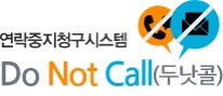 donotcall.or.kr